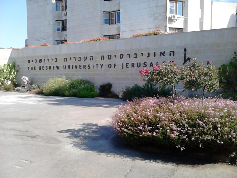 Hebrew University Entrance