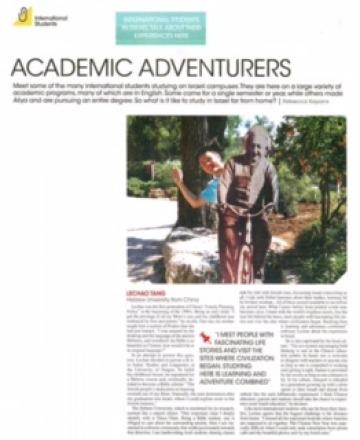 Haaretz education supplement